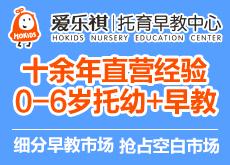 爱乐祺国际早教中心加盟