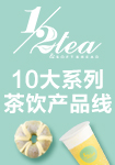 1/2tea茶饮欧包