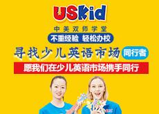 USKid英语培训加盟