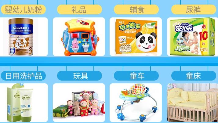 熊猫baby母婴生活馆加盟_2