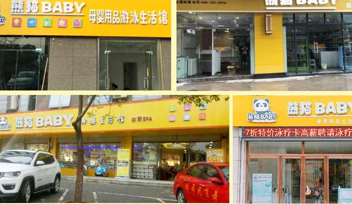 熊猫baby母婴生活馆加盟_5