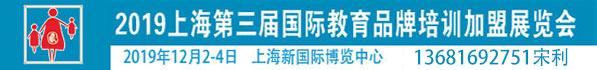 2019(上海)国际教育机构品牌连锁加盟展览会