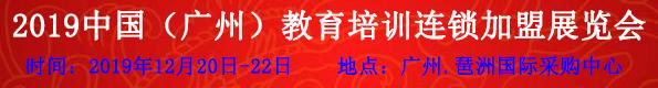 2019中国(广州)国际教育培训及品牌连锁加盟展览会