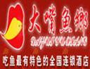 海南大嘴鱼乡餐饮服务有限公司