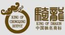 中国重庆骑龙饮食文化有限公司