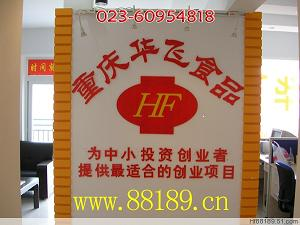 重庆华飞食品技术推广服务有限公司