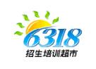 6318教育