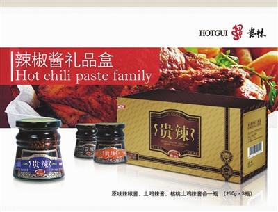 贵州贵辣调味食品有限公司