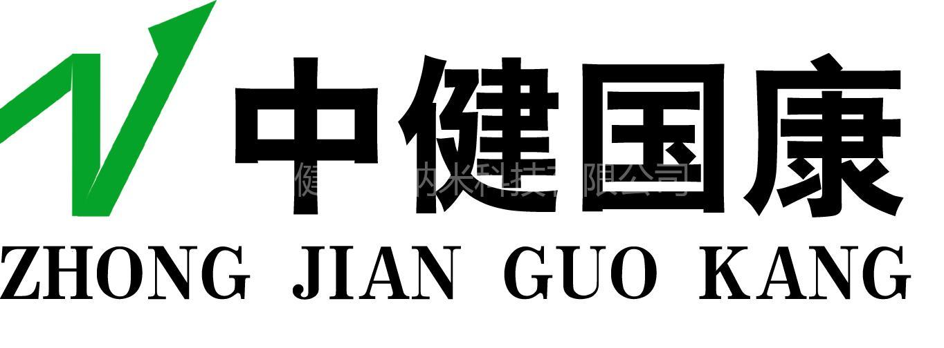 天津市中健国康纳米科技有限公司