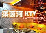 莱茵河量贩式KTV有限公司