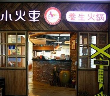 天津小火车餐饮管理有限公司