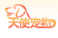 上海天使宠物诊所有限公司