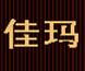 苏州佳玛木业有限公司