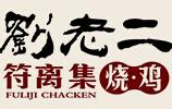 宿州市符离集刘老二烧鸡有限公司