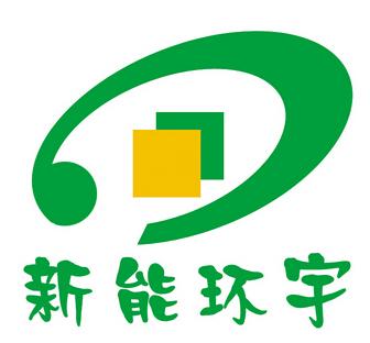 武汉新能环宇科技有限公司