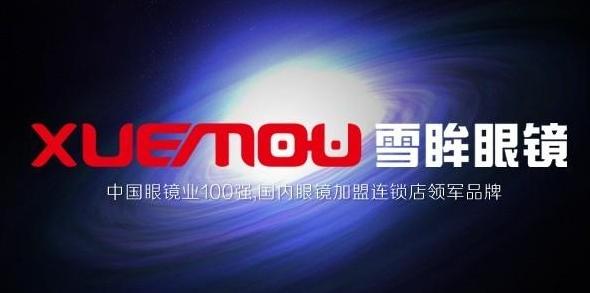 广州雪眸眼镜生物科技有限公司
