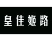 上海皇佳姬路制衣有限公司