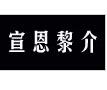 深圳市冠雅达服饰有限公司