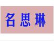 名思琳(中国)服装服饰有限公司