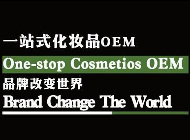 广州莎乐美化妆品有限公司