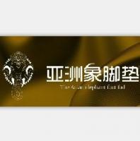 郑州威尔逊汽车用品有限公司