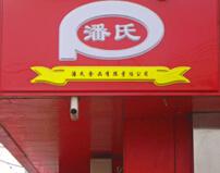 潘记粥铺餐饮有限公司