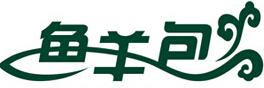 晋中鱼羊包餐饮文化有限公司