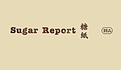 宁波糖纸餐饮管理服务有限公司