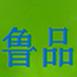 济南鲁品商贸有限公司
