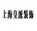 上海皇派装饰材料有限公司