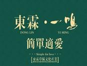吉林省东临一鸣草编文化有限公司