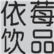 黑龙江依莓饮品有限公司