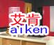 艾肯(中国)厨卫有限公司