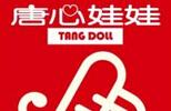 唐心实业(上海)有限公司