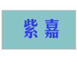 北京红粉紫嘉服装有限公司