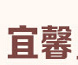 揭阳市宜馨贸易有限公司