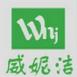 苏州威妮洁洗涤设备有限公司