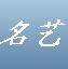 福建省名艺油画工艺有限公司