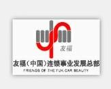 友福(中国)汽车服务有限公司