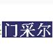 上海门采尔橱柜有限公司