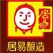 济南居易酿造有限公司