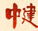 杭州富阳中建木业有限公司