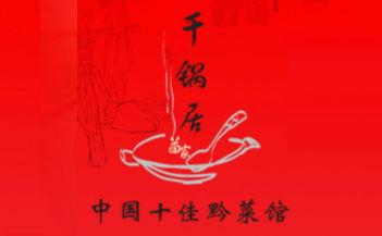 上海干锅居餐饮管理有限公司