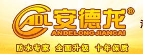 香港安德龙
