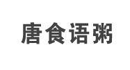 唐食粥语餐饮有限公司