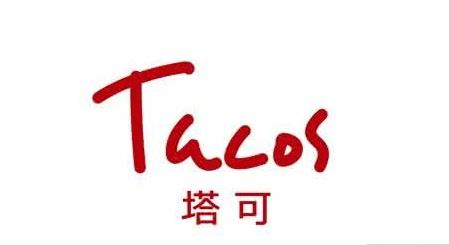 塔可时尚西餐厅