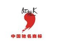 红桃K集团股份有限公司