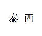 上海进德纺织品有限公司