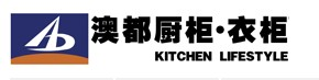 澳都厨柜用品有限公司