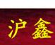 上海沪鑫橱柜有限公司